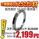 ステンレスバンド 20mm幅×50m巻 材質SUS430