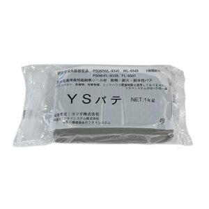 ヨツギ YS耐火パテ 1袋1kg 10袋入 【代引不可商品】