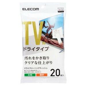 テレビ用ドライクリーニングティッシュ(大判タイプ) 20枚入 AVD-TVDC20