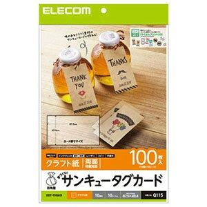 ELECOM 手作りサンキュータグカード 四角型 クラフト紙タイプ 10面×10シート入 EDT-THSKR