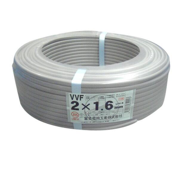 富士電線 VVFケーブル 1.6mm×2心 100m巻 (灰色) VVF1.6×2C×100m