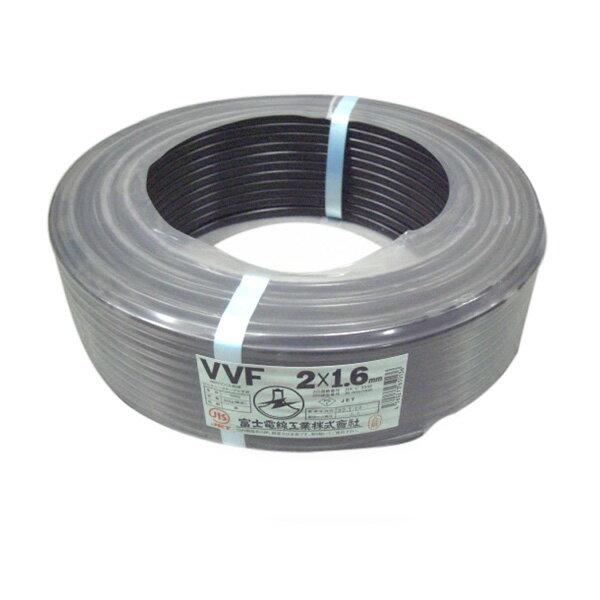 富士電線 【切売販売】 VVFケーブル黒 VVF1.6×2C×1M単位クロ