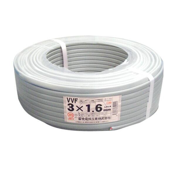 【期間限定特価】 富士電線 VVFケーブル 1.6mm×3芯 100m巻 (灰色) VVF1.6×3C×100m