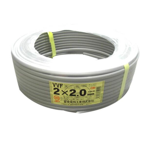 富士電線 VVFケーブル 2.0mm×2心 100m巻 (灰色) VVF2.0×2C×100m