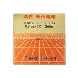 伸興電線 AE 警報用ポリエチレン絶縁ケーブル 0.9mm*2C*200m AE0.9*2C*200