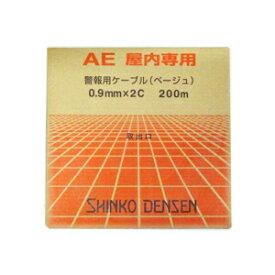 【期間限定特価】 伸興電線 AE 警報用ポリエチレン絶縁ケーブル 0.9mm*2C*200m AE0.9*2C*200