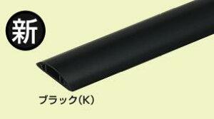 未来工業 【ケース販売特価 5本セット】 ワゴンモール OP12型 1m ブラック OP12-K_set