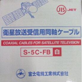 富士電線 【切売販売】 衛星放送受信用同軸ケーブル S5CFB 白 S5CFB(シロ)