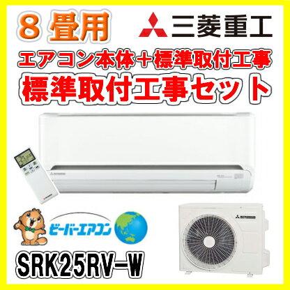 【エアコン取付工事セット】三菱重工 ビーバーエアコン 冷房時おもに8畳用 《2017年モデル RVシリーズ》 単相100V ファインスノー SRK25RV-W エアコン工事費込みセット 標準工事込 標準工事セット