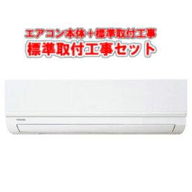 【エアコン取付工事セット】東芝 ルームエアコン 冷暖房時おもに6畳用 単相100V ホワイト RAS-2210TM-W エアコン工事費込みセット 標準工事込 標準工事セット