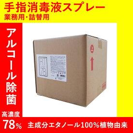 ヤザワ 高濃度アルコール78% 業務用 リームテック コック無し 10L RT10L*