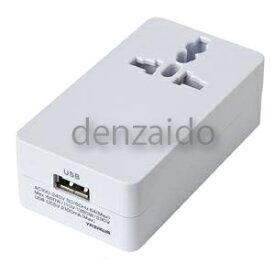 ヤザワ 海外用マルチ変換プラグ A/C/O/BF/S対応 USB2A出力付 ホワイト HPM42AWH