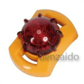 長谷川電機工業 LED点滅器 防塵・防水タイプ マグネット付 レッド SPL-R
