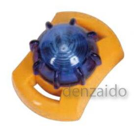 長谷川電機工業 LED点滅器 防塵・防水タイプ マグネット付 ブルー SPL-B