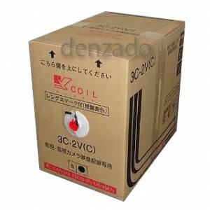 【期間限定特価】 関西通信電線 同軸ケーブル 監視カメラ映像配信用 レンズマーク(残量表示)付 3C-2V(C)300m巻き 黒 3C-2V(C)K-COIL×300m