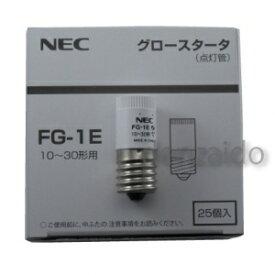 NEC 【ケース販売特価 25個セット】 グロースタータ (グロー球/点灯管) 10W〜30W用 E17口金 FG-1EC_set