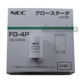 NEC 【ケース販売特価 25個セット】 グロースタータ (グロー球/点灯管) 40W用 P21口金 FG-4PC_set