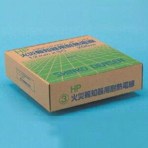 伸興電線 【切売販売】 小勢力回路用耐熱電線 1.2mm 3対 10m単位切り売り HP1.2×3P