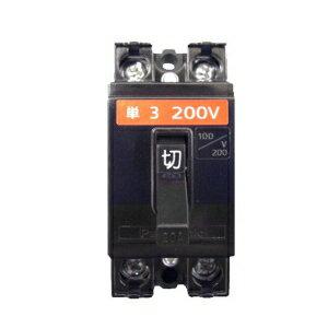 パナソニック電工 安全ブレーカHB型 30A 2P2E 100/200V BS2023