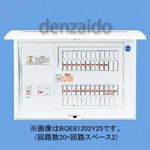 パナソニック 蓄熱暖房器・IH・エコキュート・電気温水器対応分電盤 分岐タイプ 回路数20+回路スペース2 エコキュート用ブレーカ容量20A 《コスモパネルコンパクト21》 BQE81202Y25