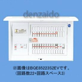 パナソニック EV・PHEV充電回路・太陽光発電システム・エコキュート・IH対応住宅分電盤 リミッタースペースなし 出力電気方式単相3線 露出・半埋込両用形 回路数26+回路スペース3 50A 《コスモパネルコンパクト21》 BQE85263S2EV