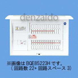 パナソニック 太陽光発電システム対応住宅分電盤 出力電気方式単相3線100/200V用 露出・半埋込両用形 回路数26+回路スペース3 50A 《コスモパネルコンパクト21》 BQE85263H