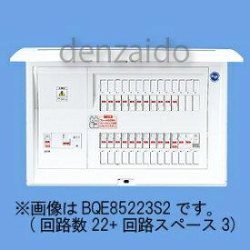 パナソニック 太陽光発電システム・エコキュート・IH対応住宅分電盤 出力電気方式単相2線200V用 露出・半埋込両用形 回路数26+回路スペース3 50A 《コスモパネルコンパクト21》 BQE85263S2