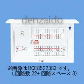 パナソニック 太陽光発電システム・エコキュート・電気温水器・IH対応住宅分電盤 出力電気方式単相2線200V用 露出・半埋込両用形 回路数26+回路スペース3 50A 《コスモパネルコンパクト21》 BQE85263S3