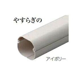 因幡電工 スリムダクトSD 配管化粧カバー 77タイプ アイボリー SD-77-I