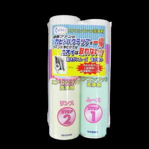 【期間限定特価】 ショーワ 【お買い得品 2個セット】 エアコンファン洗浄剤 くうきれい AFC-501_2set