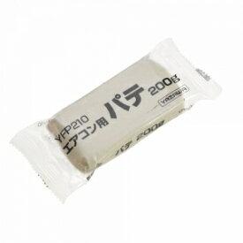 ヤザワ 【ケース販売特価 100個セット】 エアコン用パテ 200g アイボリー YFP210_set
