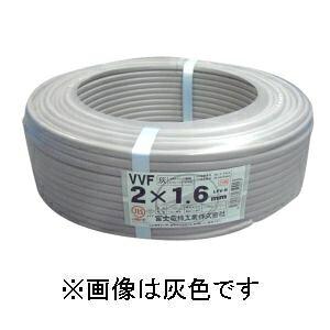 富士電線 カラーVVFケーブル 1.6mm×2心×100m巻き (橙) VVF1.6×2C×100m ダイダイ