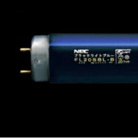 NEC ブラックライトブルー蛍光灯 直管 グロースタータ形 20W FL20SBL-B