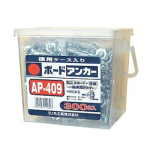 マーベル ボードアンカーお徳用 ビスタイプ 石膏ボード・合板用 適用板厚:3〜9mm 入数:300本 AP-409