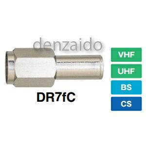 マスプロ ダミー抵抗器 防水・電流カット型 VU・BS・CS DR7fC