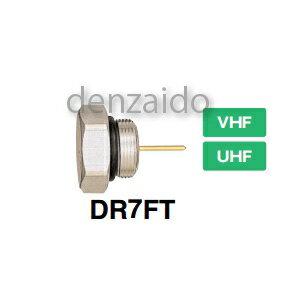 マスプロ ダミー抵抗器 防水・電流カット型 VU DR7FT