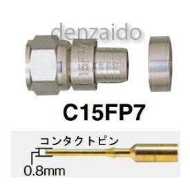 マスプロ F型コネクター C15形 7Cケーブル(S7CFB、S7CFV)用 コネクタピン付 C15FP7