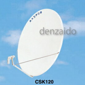 マスプロ CSアンテナ スカパー!プレミアムサービス共同受信用 120cm CSK120