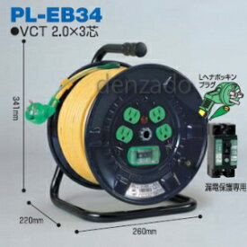 日動工業 Lヘナポッキン電工ドラム 屋内型 アース付/アース・漏電保護専用 15mA感度緑 接地 2P 15A 125V コンセント数:4 長さ30m VCT2.0×3 電線許容電流22A PL-EB34