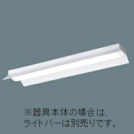 パナソニック 一体型ベースライト 器具本体のみ 《iDシリーズ》 20形 天井直付型 反射笠付型 NNLK21517
