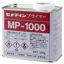 セメダイン 変成シリコーン専用プライマー MP1000 容量500ml SM-269