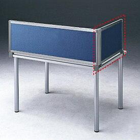 【受注生産品】 サンワサプライ デスク用サイドパーティション サイドパネルBタイプ W700×H400mm ネイビー OU-04SDCB3009