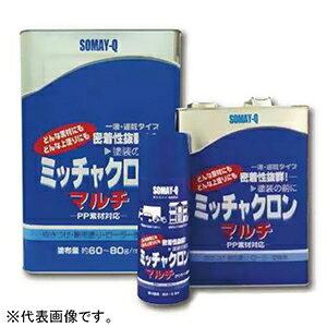 染めQテクノロジィ マルチプライマー 《ミッチャクロンマルチ》 一液・速乾型 ポリプロピレン対応 内容量3.7L ミッチャクロンマルチ3.7L