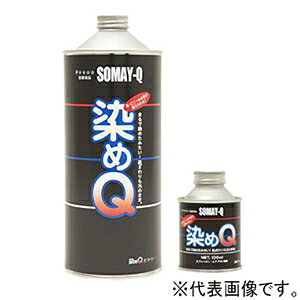 染めQテクノロジィ 染めQ原色 内容量1L イエロー ソメQゲンショク1Lイエロー