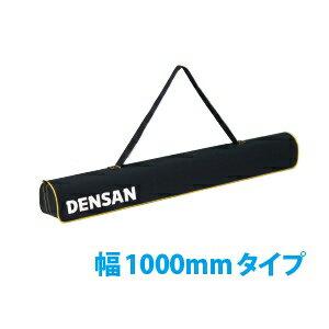 ジェフコム ロングショルダーケース 全長970mm未満 DBF-CS1000
