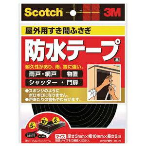 スリーエムジャパン 《スコッチ》 屋外用すき間ふさぎ防水テープ 5mm×10mm×2m 黒 EN-76