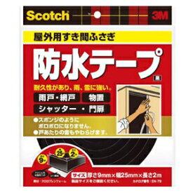 スリーエムジャパン 《スコッチ》 屋外用すき間ふさぎ防水テープ 9mm×25mm×2m 黒 EN-79