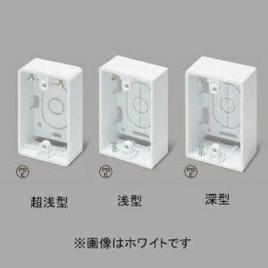 マサル工業 露出ボックス1個用 超浅型 ホワイト 《ニュー・エフモール 付属品》 SFBTA12