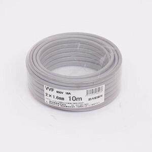 愛知電線 VVF ケーブル2芯 1.6mm 10m 灰色 VVF2×1.6M10