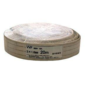 愛知電線 VVF ケーブル3芯 1.6mm 20m 白 VVF3×1.6-20M-W